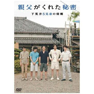 アミューズソフトエンタテインメント 親父がくれた秘密〜下荒井5兄弟の帰郷〜 【DVD】
