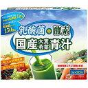 ユーワ yuwa 乳酸菌酵素国産大麦若葉青汁(3g30包)【代引きの場合】大型商品と同一注文不可・最短日配送