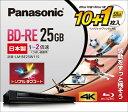【あす楽対象】 パナソニック 録画用 BD-RE 1-2倍速 25GB 10枚+50GB 1枚 【インクジェットプリンタ対応】 LM-BE25W11S