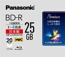 パナソニック Panasonic 録画用 BD-R 1-4倍速 25GB 20枚 【インクジェットプリンタ対応】 LM-BR25LP20[LMBR25LP20] panasonic