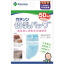 カネソン Kaneson 母乳バッグ 50ml×50枚入〔保存用母乳パック〕【rb_pcp】