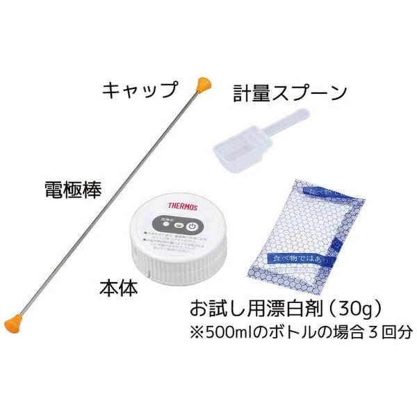 サーモス マイボトル洗浄器 APA-1500