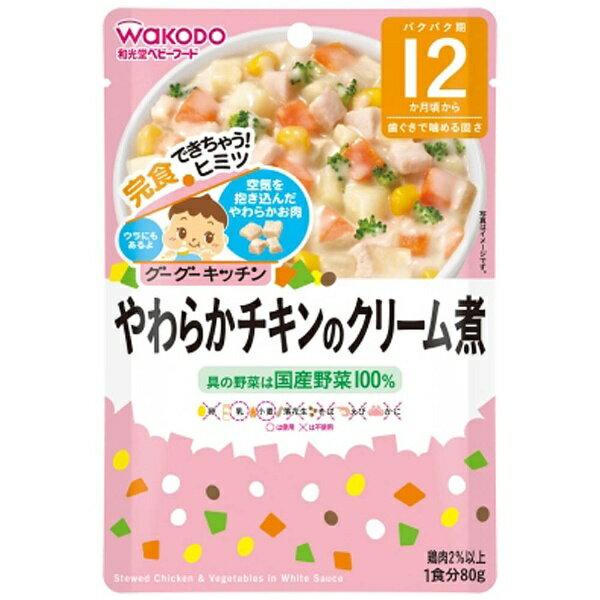 和光堂 wakodo グーグーキッチンやわらかチキンのクリーム煮(80g)〔離乳食・ベビーフード 〕