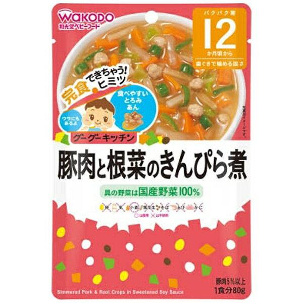 和光堂 wakodo グーグーキッチン豚肉と根菜のきんぴら煮(80g)〔離乳食・ベビーフード 〕