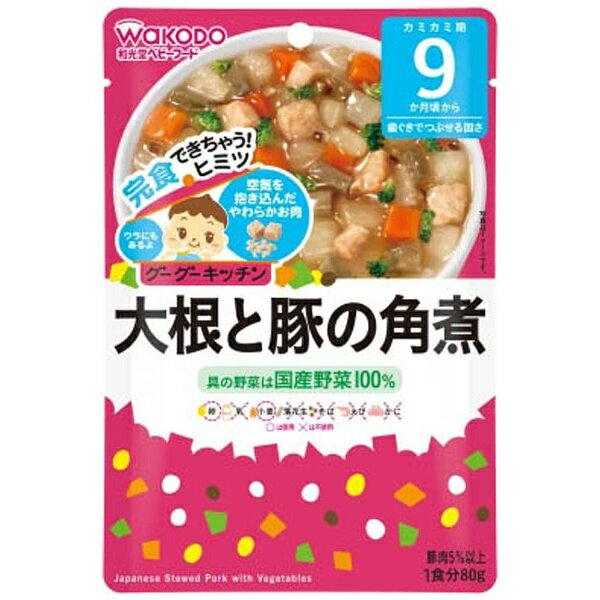 和光堂 wakodo グーグーキッチン大根と豚の角煮(80g)〔離乳食・ベビーフード 〕
