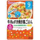 和光堂 【グーグーキッチン】牛肉のすき焼き風ごはん(80g)〔離乳食・ベビーフード 〕