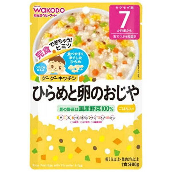 和光堂 wakodo グーグーキッチンひらめと卵のおじや(80g)〔離乳食・ベビーフード 〕
