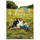 東宝 あの空をおぼえてる スペシャル・エディション 初回限定生産 【DVD】