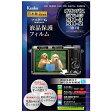 ケンコー マスターG液晶保護フィルム (オリンパス SH-3/SH-2用) KLPM-OSH3
