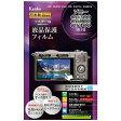 ケンコー マスターG液晶保護フィルム (ソニーα6300/α6000/α5100用) KLPM-SA6300