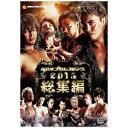 【送料無料】 TCエンタテインメント 新日本プロレス2015年総集編 【DVD】