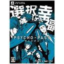 【送料無料】 5PB PSYCHO-PASS サイコパス 選択なき幸福 限定版【PS Vitaゲームソフト】