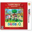 【あす楽対象】 任天堂 ハッピープライスセレクション とびだせ どうぶつの森【3DSゲームソフト】