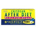 メタボリック metabolic キトサンアフターダイエット徳用60袋