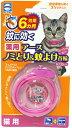 アースバイオケミカル アース 薬用ノミとり&蚊よけ首輪 猫用