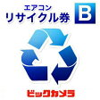 Bic組み合わせ エアコンリサイクル B (本体同時購入時、処分するエアコンのリサイクルをご希望のお客様用)