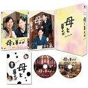 松竹 Shochiku 母と暮せば 豪華版(初回限定生産) 【DVD】