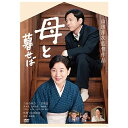 松竹 Shochiku 母と暮せば 通常版 【DVD】