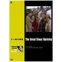 ブロードウェイ スー族の叛乱 【DVD】