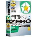 ソースネクスト 〔Win・Mac・Androidアプリ〕 ZERO スーパーセキュリティ