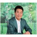 キングレコード 五木ひろし/思い出の川/九頭竜川 【CD】