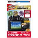 ハクバ 液晶保護フィルム MarkII(キヤノン EOS 80D/70D専用) DGF2-CAE80D