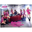 ユニバーサルミュージック AOA/愛をちょうだい feat.TAKANORI NISHIKAWA(T.M.Revolution) Type C 初回限定盤 【CD】