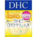 DHC ディーエイチシー DHC(ディーエイチシー) Q10クリーム2(SS)(20g)〔クレンジン