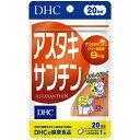 【あす楽対象】 DHC 【DHC】アスタキサンチン 20日分(20粒)