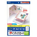 サンワサプライ SANWA SUPPLY 〔インクジェット〕つやなしマット CD DVDケースカード 0.22mm (A4 10シート)JP-IND2N JPIND2N 【wtcomo】