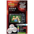 ケンコー マスターG液晶保護フィルム(キヤノンPowerShot G7X MarkII/G5X/G9X用)KLPMCPSG7XM2