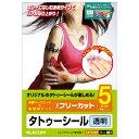 エレコム インクジェット用手作りタトゥーシール(A4サイズ・5セット) JP-TATA45