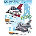 """長谷川製作所 たまごひこーき F-2&T-4 """"飛行開発実験団 60周年記念"""""""