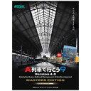 【送料無料】 アートディンク 〔Win版〕 A列車で行こう 9 Version 4.0 コンプリートパック [推奨版]