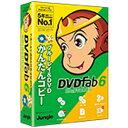 【送料無料】 ジャングル 〔Win版〕 DVDFab6 BD&DVD コピー