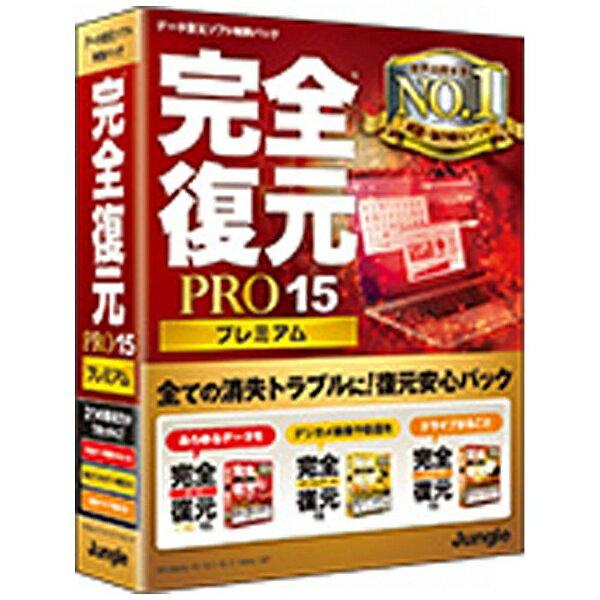 【送料無料】 ジャングル 〔Win版〕 完全復元PRO 15 Premium