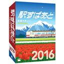 【送料無料】 ヴァル研究所 〔Win版〕 駅すぱあと 年間サポート付 2016-2017