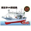 青島文化 【再販】1/64 漁船 No.2 大間のマグロ一本釣り漁船 第三十一漁福丸 フルハルモデル