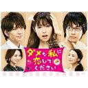 【送料無料】 TCエンタテインメント ダメな私に恋してください DVD-BOX 【DVD】