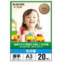 エレコム ELECOM EJK-GANA320(EJK-GANシリーズ/光沢写真用紙/光沢紙厚手/A3/20枚)