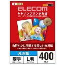 エレコム EJK-CGNL400(EJK-CGNシリーズ/光沢写真用紙/光沢紙厚手/キヤノン用/L判/400枚)