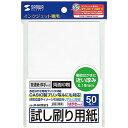 サンワサプライ テストプリント用紙 (厚手タイプ・はがきサイズ・50枚入り) JP-HKTEST5
