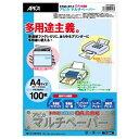 アピカ APICA マルチペーパー A4 100枚 白色度82 FX100A4 FX100A4 【wtcomo】