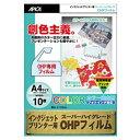 アピカ APICA WP905 IJ用OHP フィルム A4/10枚入[WP905]