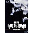 【送料無料】 ビクターエンタテインメント SMAP/LIVE BIRDMAN 【DVD】