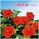キングレコード (伝統音楽)/キング・スーパー・ツイン・シリーズ:沖縄民謡 【CD】