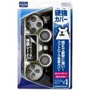 ゲームテック PS4コントローラ用 クリスタルカバー4 クリアブラック【PS4】