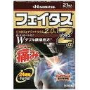 【第2類医薬品】 フェイタスZαジクサス(21枚)★セルフメディケーション税制対象商品久光製薬 Hisamitsu