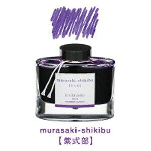 パイロット [万年筆インキ] iroshizuku -色彩雫- ムラサキシキブ 50ml INK-50-MS