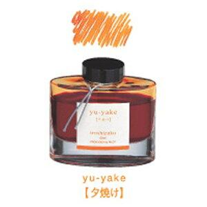 パイロット [万年筆インキ] iroshizuku -色彩雫- ユウヤケ 50ml INK-50-YU